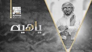 عمار العزكي - يا هيه 2018 || Ammar Alazaki -Ya Hiah 2018