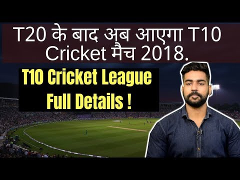 T10 Cricket League 2018 Complete information | Future of Cricket ? | Teams | Schedule | Timing