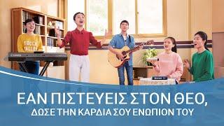 Greek praise and worship | Εάν πιστεύεις στον Θεό, δώσε την καρδιά σου ενώπιόν Του