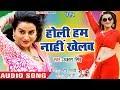 होली हम नाहीं खेलब   Akshara Singh का नया धमाकेदार होली 2019   Holi Ham Nahi Khelab - Bhojpuri Holi