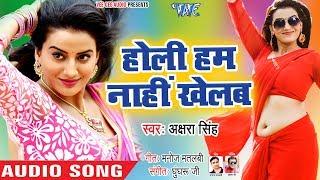 होली हम नाहीं खेलब   Akshara Singh का नया लहरदार होली 2019   Holi Ham Nahi Khelab   Bhojpuri Holi