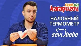 Лобный термометр для детей Sevi bebe - видео обзор от karapuzov.com.ua