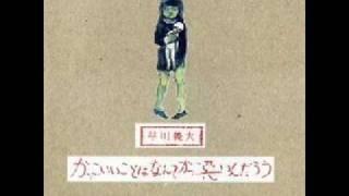 早川義夫 - 朝顔