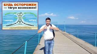 Тягун или разрывное течение - Чем опасно Чёрное море?