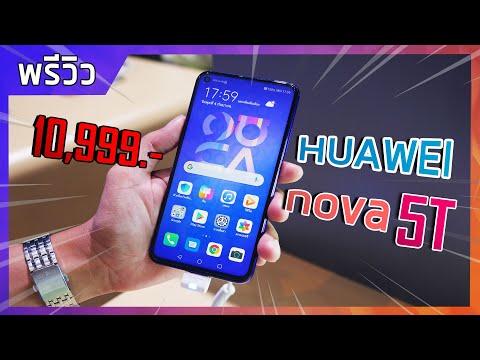จับเครื่อง HUAWEI nova 5T คุ้มที่สุดด้วย Kirin 980 Ram 8   128 GB ราคาตลาดแตก 10,990 บาท - วันที่ 04 Sep 2019
