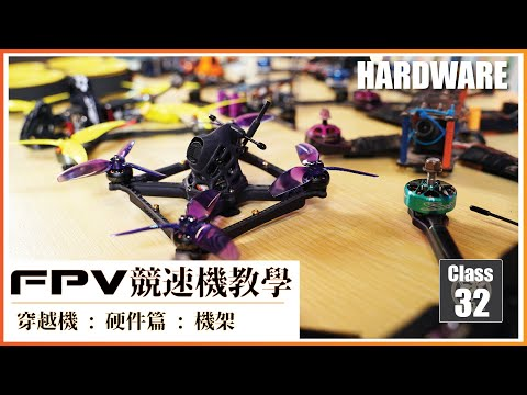 99 FPV 穿越機 教學課程 Lesson 32 穿越機 : 硬件篇 : 機架 How to choose your first FPV FRAME 穿越機 遙控器  廣東話  無人機