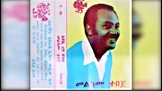 Melkamu Tebeje - Awoy Fiker Ewur አወይ ፍቅር እውር (Amharic)