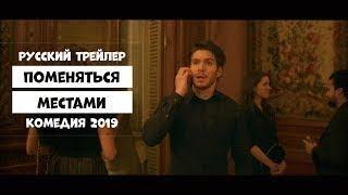 Поменяться местами - русский трейлер 2019   Новинки кино / Видео