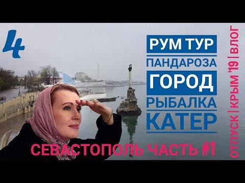 видео: Севастополь отдых. Рум Тур и отзывы Пандероза. Рыбалка. Катер. Первая часть. Отпуск. Таша Муляр.