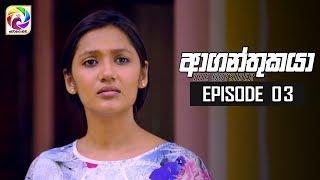 Aaganthukaya Episode 03  || ආගන්තුකයා  | සතියේ දිනවල රාත්රී  8.30 ට . . . Thumbnail