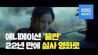 [문화광장] 애니메이션 '뮬란', 22년 만에 실사 영…