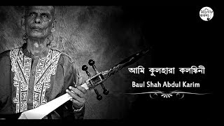 AMI KUL HARA KALONGKINI | SHAH ABDUL KARIM | MALIK BHAROSA