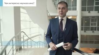 СИБУР представляет Дни научного кино