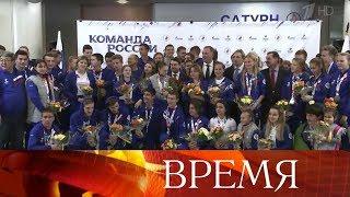 С триумфом вернулась на родину российская сборная с Юношеских Олимпийских игр в Аргентине.