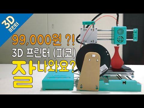 최저가 초소형 3D 프린터 피코 Pico 리뷰 - 99000원 잘 나와요?