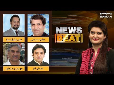 Drug Crisis | News Beat | Paras Jahanzeb | SAMAA TV | 12 April 2019