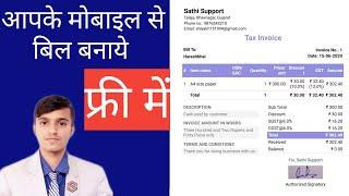 Free Billing App | Free Billing Software | Android |Mobile se bill kaise banaye | GST Bill Banaye