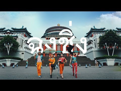 TRAVEL l Chongqing พาเที่ยวฉงชิ่งใน 2 นาที