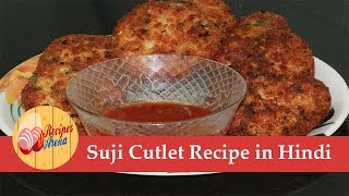 Suji Cutlet Recipe in Hindi - How to make rava cutlet