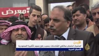 احتجاجات سائقي الشاحنات بالأردن تدخل أسبوعها الثاني