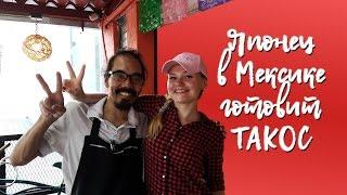 КАК ЯПОНЕЦ ГОТОВИТ ТАКОСЫ!!! Ресторан Такос в Мексике, Канкун