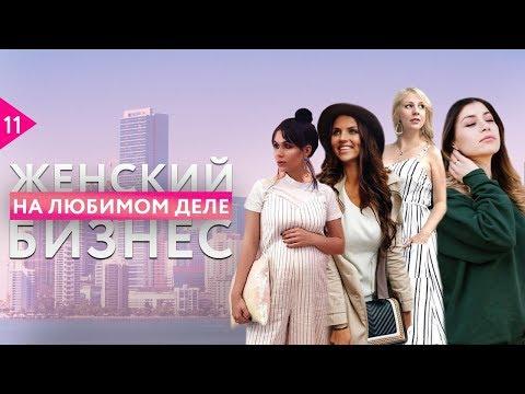Закрытый салон Дарины Беридзе, бизнес по раскрутке инстаграм, Поездка в Ставрополь и Кисловодск