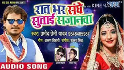 Bhojpuri new jbl dj song