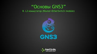 8.Основы GNS3. L3 коммутатор (Router+EtherSwitch module)(, 2015-11-05T05:38:02.000Z)