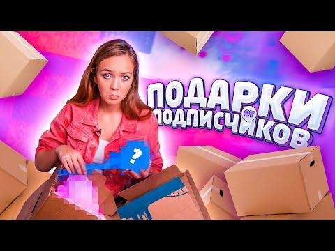 РАСПАКОВКА ПОДАРКОВ / Я ТАКОГО НЕ ОЖИДАЛА!