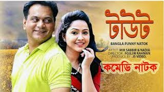 Tawt | টাউট | Bangla Comedy Natok | Mir Sabbir Nadia | Full HD 2019