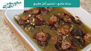 تحضير أكل مغربي
