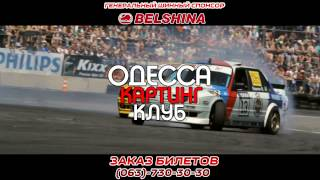 Drift Championship of Ukraine , ��������� ������� �� ��������� ������ ���� ������ 2015. �������.
