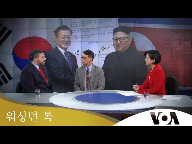 [워싱턴 톡] 남북회담 비핵화 진전은?…대북제재 고삐 죄기