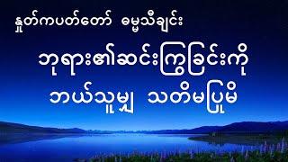Myanmar Worship Song 2020 (ဘုရား၏ဆင်းကြွခြင်းကို ဘယ်သူမျှ သတိမပြုမိ) Lyrics Video