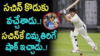 అర్జున్ టెండూల్కర్ || సచిన్ కు మతిపోయే షాక్ ఇచ్చిన కొడుకు || Arjun Tendulkar Makes India U-19 Side
