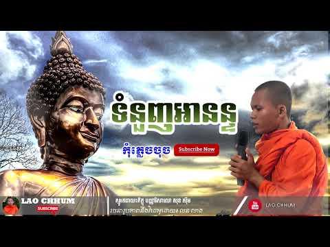 Smot Khmer Sok Siem Watkampongthum