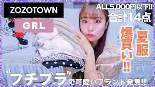 夏の着てほしい☀️ALL5,000円以下で14点爆買い!!!GRL&ZOZOTOWNで夏服を紹介♡!!!!【GRL】