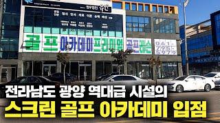 전라남도 광양에도 역대급 스크린 골프장이 오픈한다!!!