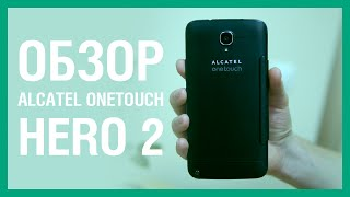 Alcatel OneTouch Hero 2 — Предварительный обзор | reDroid.ru