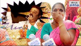 Mike Testing | Public Opinion about Vijayakanth & DMDK | Tamil The Hindu