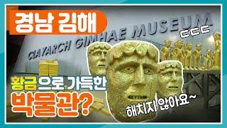 김해 건축도자박물관으로 놀러오세요~!