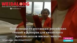 Российские приправы для китайского производителя мясных чипсов  // Alles Asia Weidalong