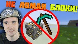 Как пройти МАЙНКРАФТ не ломая блоки? \ MineCraft  _Skrepka   Реакция