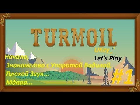 TURMOIL #1  - Начало, Знакомство с Упоротой Водилой, Плохой Звук... Мдааа...