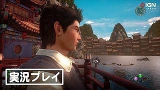 11月19日、PS4/PC向けに発売した『シェンムーIII』をディレクターの鈴木裕さんと、シリーズの初期から携わっているアニメプロデューサーの竹内宏彰さんと一緒に実況プレイ ...