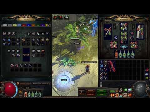 [RU SSF] PoE: Legion, Champion Impale SST