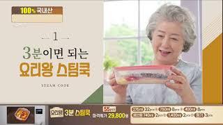 CU홈쇼핑_요리왕 스팀쿡
