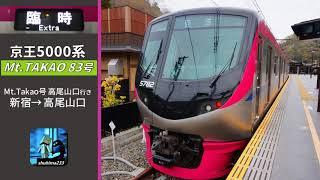 【全区間走行音(バイノーラル)】 京王5000系 「Mt TAKAO 83号 高尾山口行き」 新宿→高尾山口