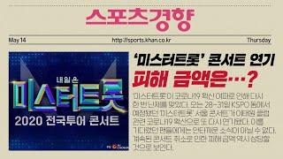 [이쓔시개] '미스터트롯' 서울 콘서트, 코로나19 여…