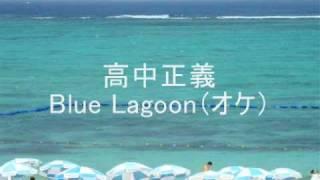 高中正義 Blue Lagoon(オケ)